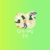 ★★★★ 드디어 최창호님 CPA 전과목 합격!! (CPA)