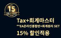 Tax + 회계마스터